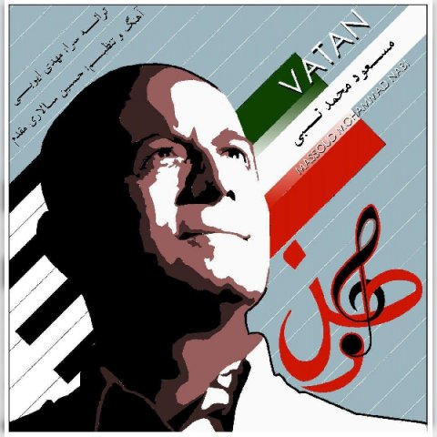 دانلود آهنگ مسعود محمد نبی به نام وطن