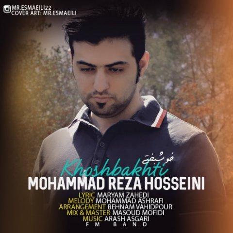 دانلود آهنگ محمد رضا حسینی به نام خوشبختی