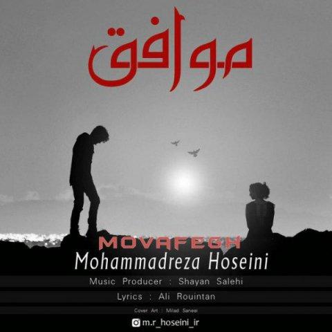 دانلود آهنگ محمدرضا حسینی به نام موافق