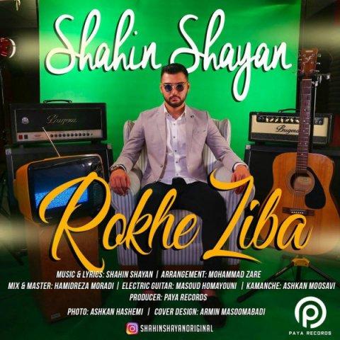 Shahin Shayan&nbspRokhe Ziba