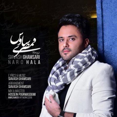 Siavash Ghamsari&nbspNaro Hala
