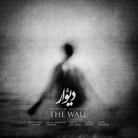 آهنگ محسن یگانه به نام دیوار