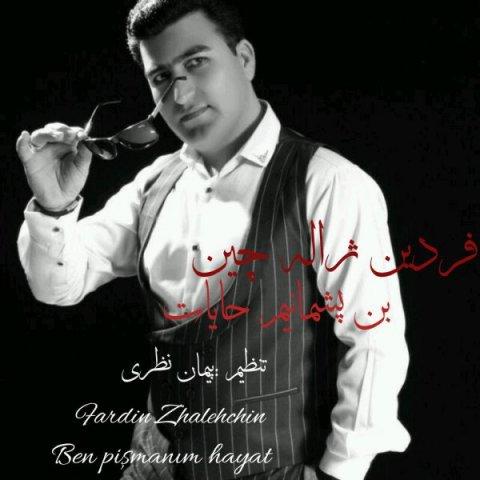 Fardin Zhalehchin&nbspBen Pishmanim Hayat