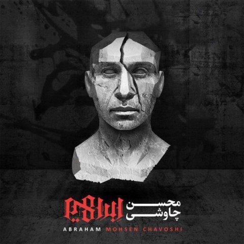 Mohsen Chavoshi&nbspTo Dar Masafate Barani