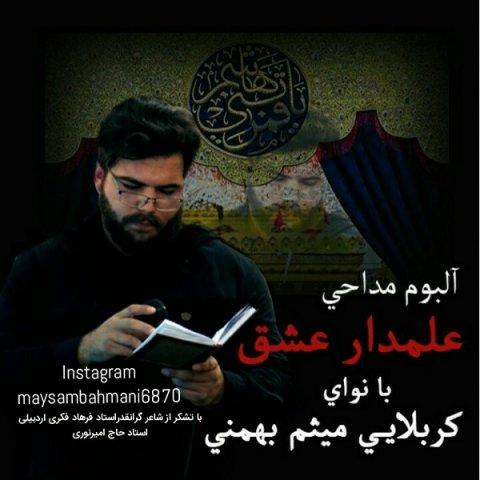 دانلود آلبوم میثم بهمنی به نام علمدار عشق