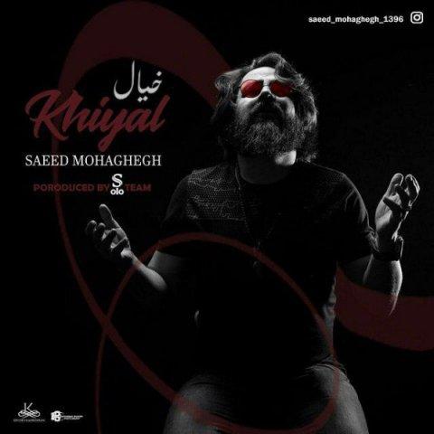 Saeed Mohaghegh&nbspKhial