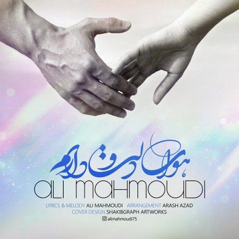 دانلود آهنگ علی محمودی به نام هوای دلتو دارم
