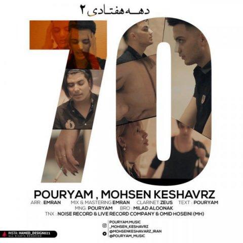 Pouryam Ft Mohsen Keshavarz&nbspDahe 70ei