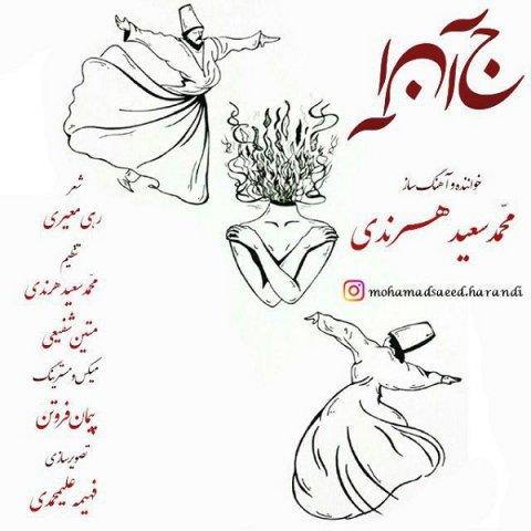 دانلود آهنگ محمد سعید هرندی به نام جانا