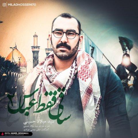 دانلود آهنگ میلاد حسینی به نام ساغی فقط عباس 2