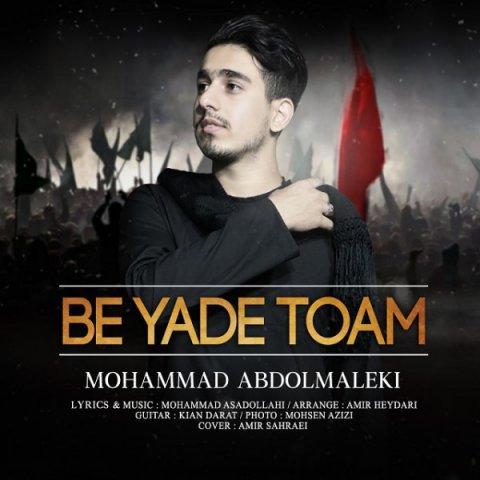 دانلود آهنگ محمد عبدالمالکی به نام به یاد توام
