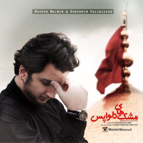 دانلود آهنگ مسعود مالمیر به نام مشک های دلواپس