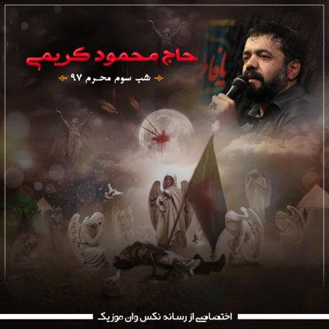 دانلود مداحی محمود کریمی به نام شب سوم محرم 97