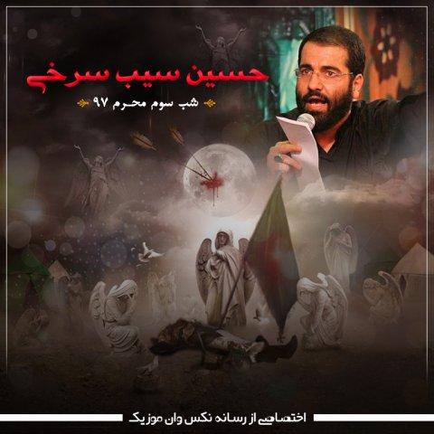 دانلود مداحی حسین سیب سرخی به نام شب سوم محرم 97