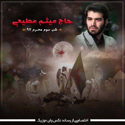 دانلود مداحی میثم مطیعی به نام شب سوم محرم 97