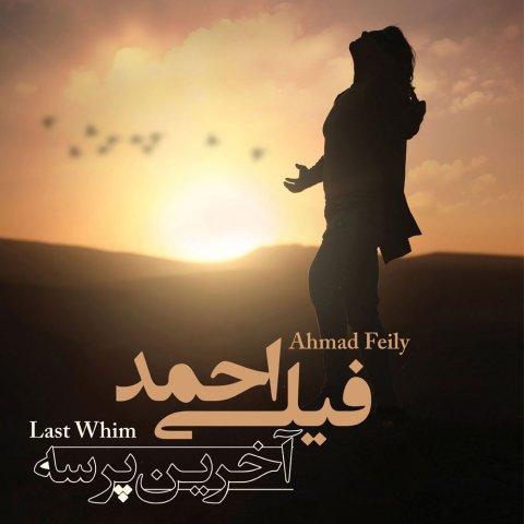 دانلود آلبوم احمد فیلی به نام آخرین پرسه