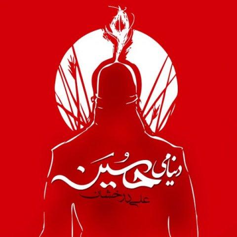 دانلود آهنگ علی درخشان به نام دنیامی حسین