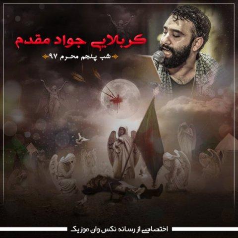 دانلود مداحی جواد مقدم به نام شب پنجم محرم 97
