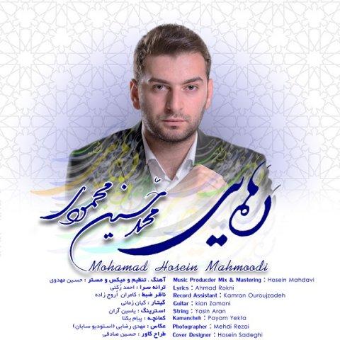 دانلود آهنگ محمدحسین محمودی به نام رهایی