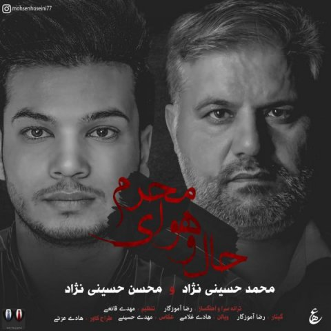 دانلود آهنگ محسن حسینی نژاد و محمد حسینی نژاد به نام حال و هوای محرم