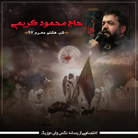دانلود مداحی محمود کریمی به نام شب هشتم محرم 97