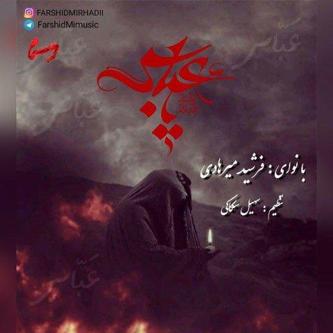 دانلود آهنگ فرشید میرهادی به نام عباس علمدارم