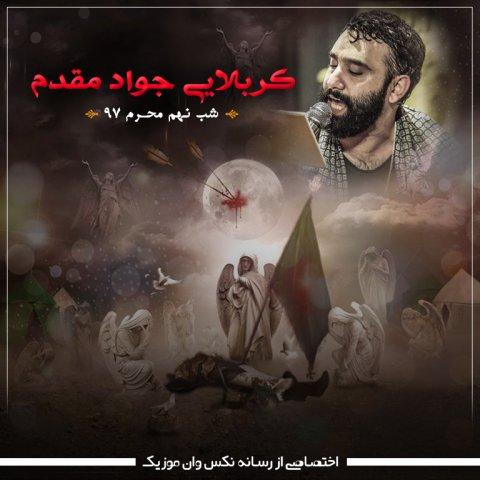 دانلود مداحی جواد مقدم به نام شب تاسوعای محرم 97