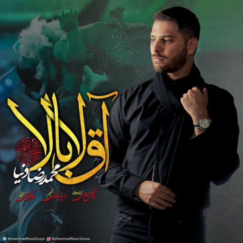 دانلود آهنگ محمدرضا دنیا به نام آق لا بالا