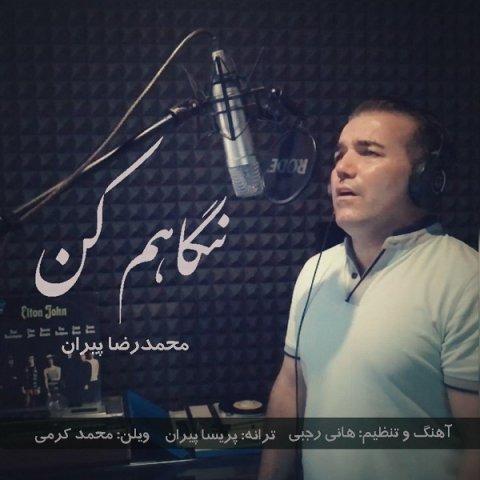 دانلود آهنگ محمدرضا پیران به نام نگاهم کن