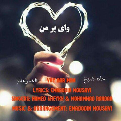 دانلود آهنگ حامد شیخ و محمد راهدار به نام وای بر من