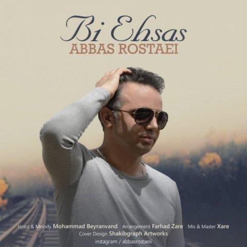 دانلود آهنگ عباس روستایی به نام بی احساس