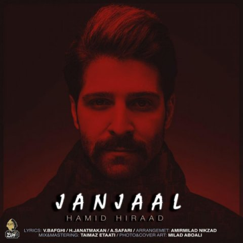 تصویر: https://nex1music.ir/upload/153927865096685708hamid-hiraad-janjaal.jpg