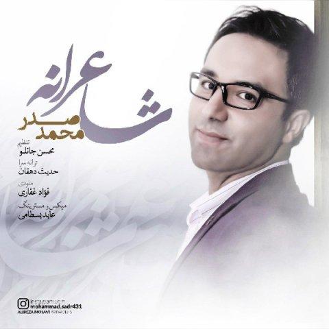 دانلود آهنگ محمد صدر به نام شاعرانه