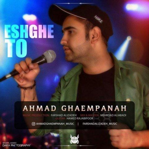 دانلود آهنگ احمد قائم پناه به نام عشق تو
