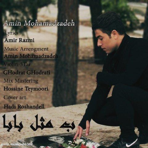 دانلود آهنگ امین محمدزاده به نام ب مثل بابا