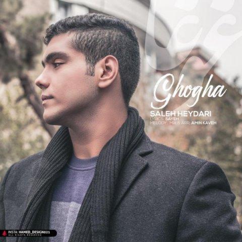 دانلود آهنگ صالح حیدری به نام غوغا