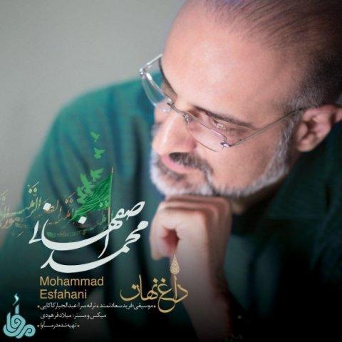 تصویر: https://nex1music.ir/upload/154079074522108023mohammad-esfahani-daghe-nahan.jpg