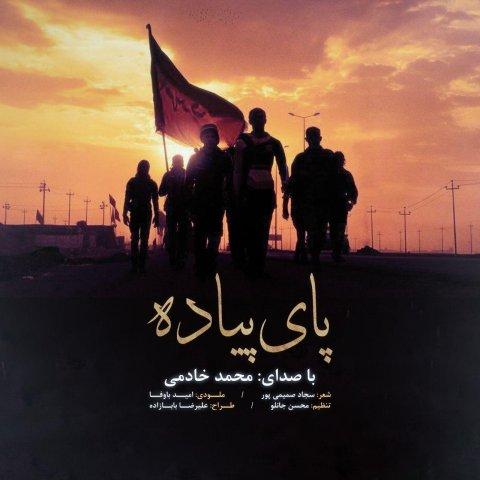 دانلود آهنگ محمد خادمی به نام پای پیاده