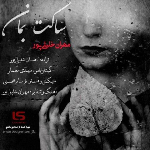 دانلود آهنگ مهران خلیلی پور به نام ساکت بمان