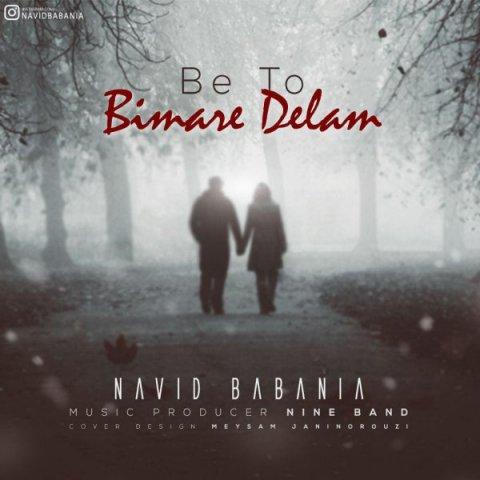 دانلود آهنگ جدید نوید بابانیا به نام به تو بیمار دلم