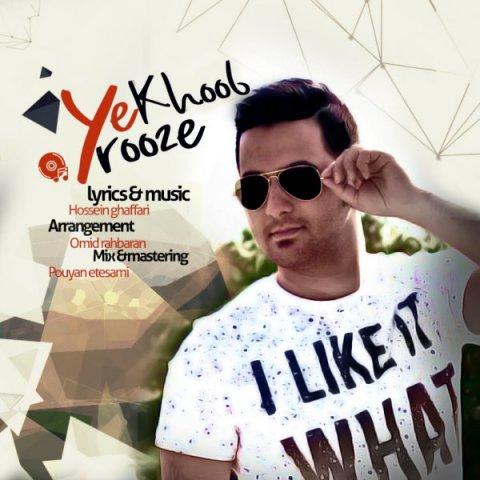 دانلود آهنگ جدید کامبیز فراهانی به نام یه روز خوب