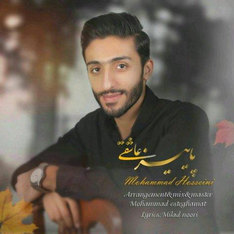 محمد حسینی پاییز عاشقی | دانلود آهنگ محمد حسینی به نام پاییز عاشقی