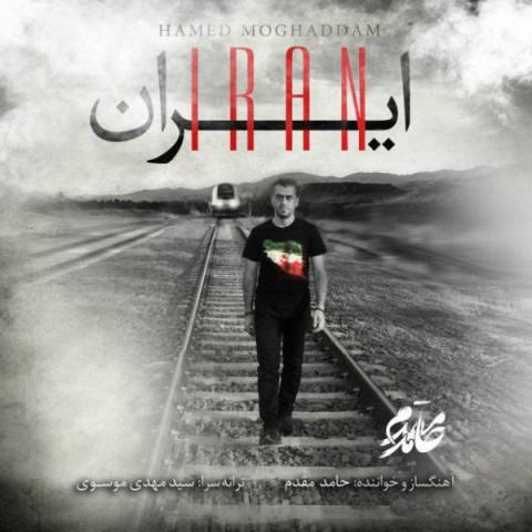 حامد مقدم ایران | دانلود آهنگ حامد مقدم به نام ایران