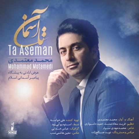 محمد معتمدی تا آسمان | دانلود آهنگ محمد معتمدی به نام تا آسمان