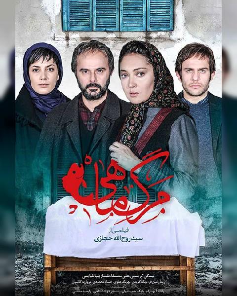 دانلود فیلم ایرانی مرگ ماهی