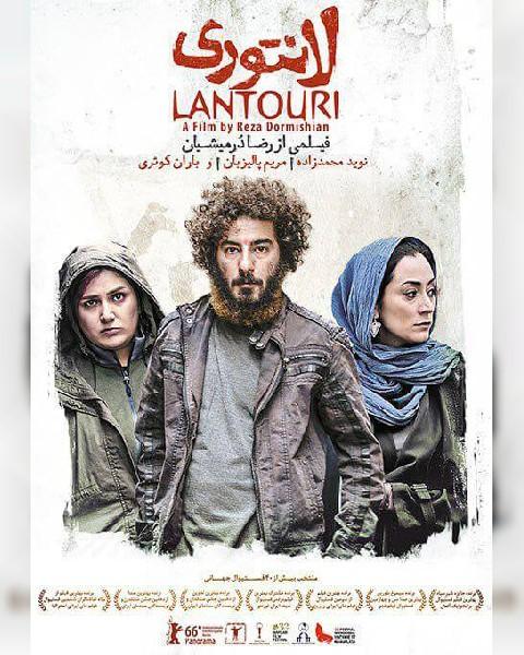 دانلود فیلم ایرانی لانتوری
