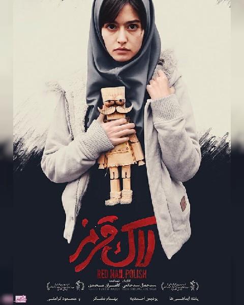 دانلود فیلم ایرانی لاک قرمز