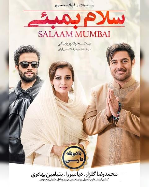 دانلود فیلم ایرانی سلام بمبئی