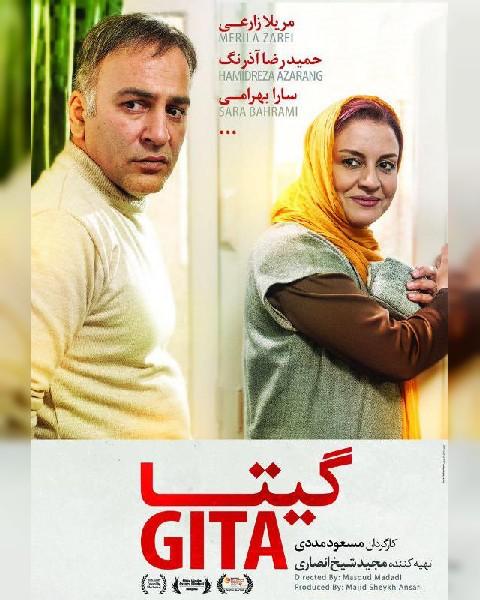 دانلود فیلم ایرانی گیتا