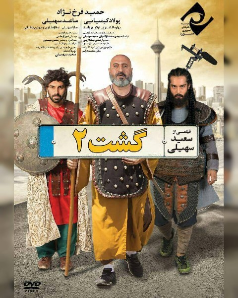 دانلود فیلم ایرانی گشت 2